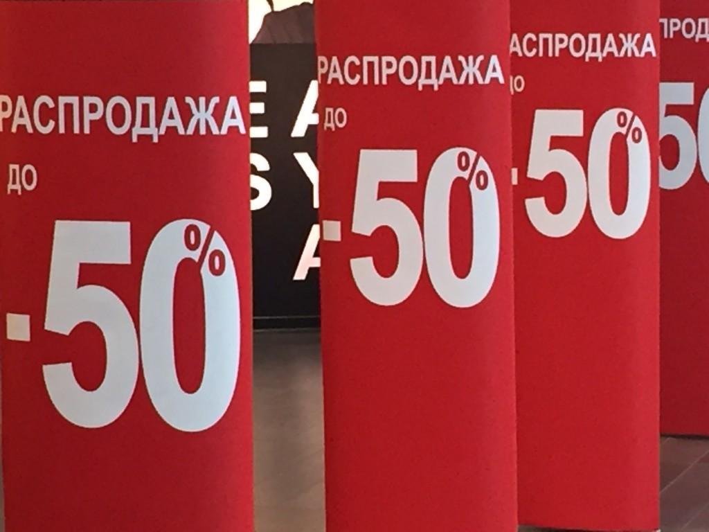 оформление магазинов в сезон распродаж
