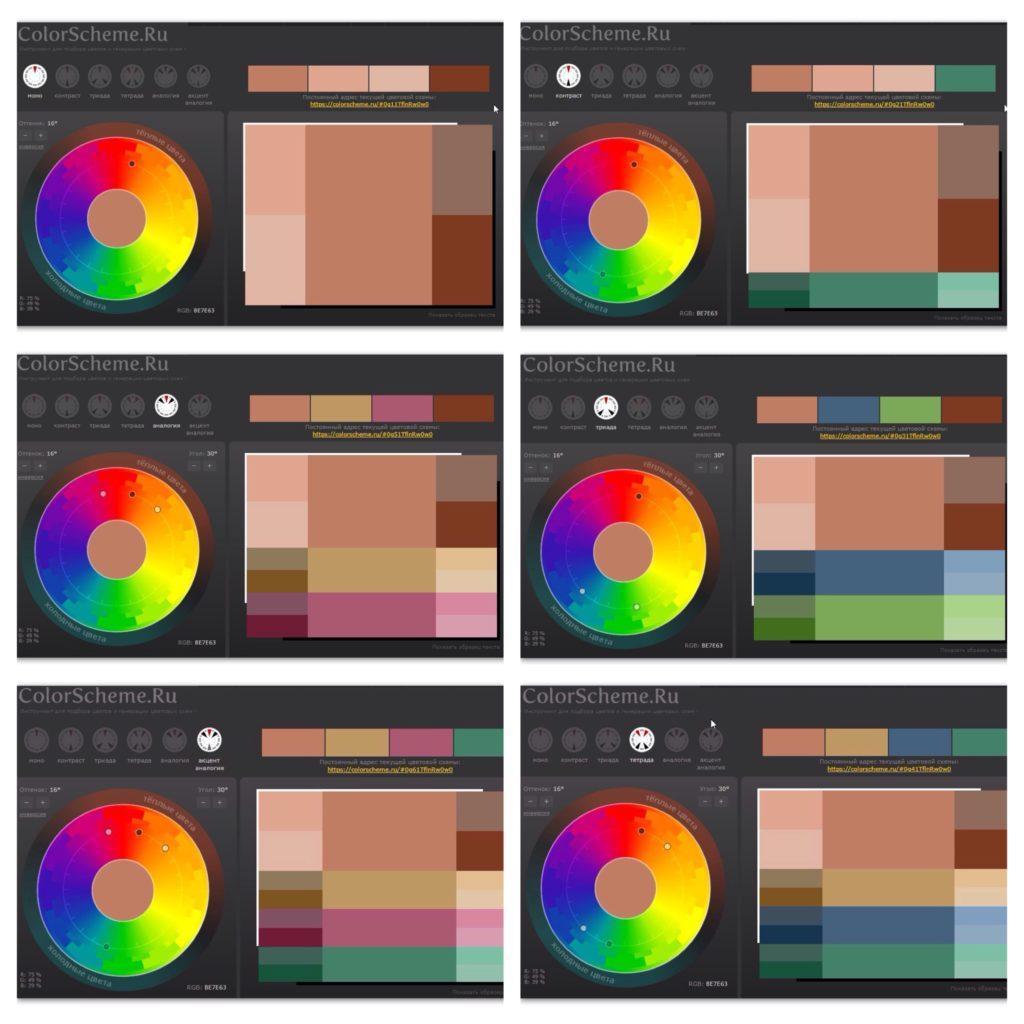 сочетание цветов с помощью программы